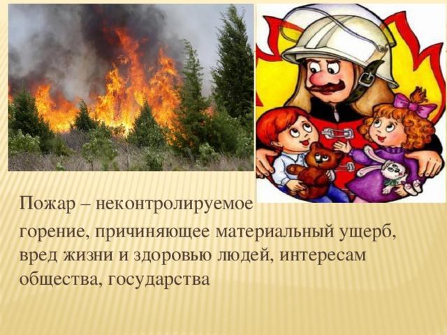 tűz közös kezelése